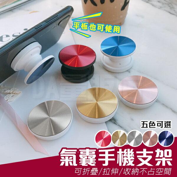 抖音神器 伸縮氣囊 手機架 質感髮絲紋 指環支架 手機支架 耳機捲線器 繞線器 多色可選
