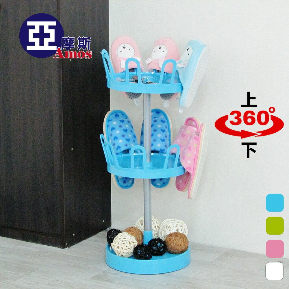 收納架 置物架 鞋櫃【SAN003】馬卡龍繽紛色系旋轉式多功能鞋架 圓型旋轉拖鞋架 Amos台灣製造