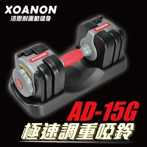 【XOANON 洛恩耐】極速調重啞鈴AD-15G  [ 8段式可調重 1kg-15kg ] 1、3、5、7、9、11、13、15 公斤 / 調整啞鈴/ 可調式啞鈴