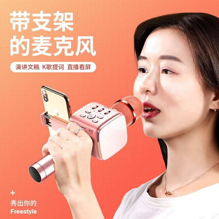 k歌手機麥克風無線藍牙話筒一體卡拉OK全能麥 概念3C