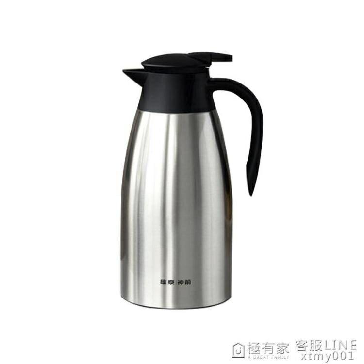 雄泰304不銹鋼保溫壺大容量熱水瓶家用辦公保溫水壺暖水開水壺2L
