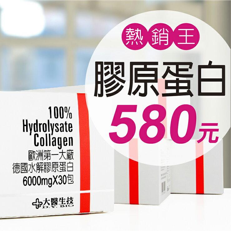 德國GELITA水解膠原蛋白粉(30包/盒)➠榮獲SNQ國家品質標章│孕婦營養補給