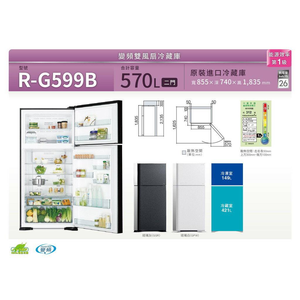 【HITACHI】日立 570L 一級變頻  雙門冰箱 RG599B(灰/白)