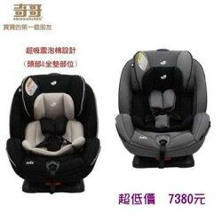 奇哥 JOIE豪華成長型汽座/安全座椅 (0-7歲)  灰色 JBD56200   ☀『121婦嬰用品館』