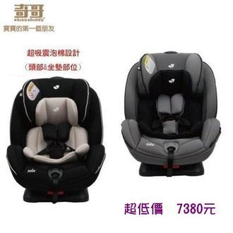 『121婦嬰用品館』奇哥 JOIE豪華成長型汽座/安全座椅 (0-7歲) 灰色 JBD56200 ☀ 此檔加贈鍋寶超真空保溫瓶 200ml  X 2支 ☀