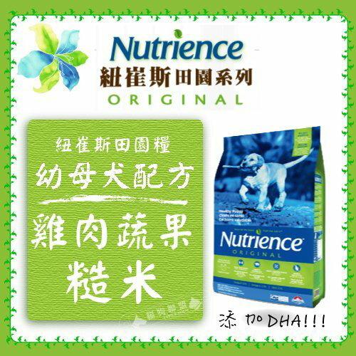 +貓狗樂園+ Nutrience紐崔斯【田園低敏糧。幼母犬。2.5公斤】610元 - 限時優惠好康折扣