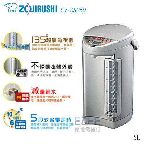 【億禮3C家電館】象印熱水瓶CV-DSF50.四段定溫5L