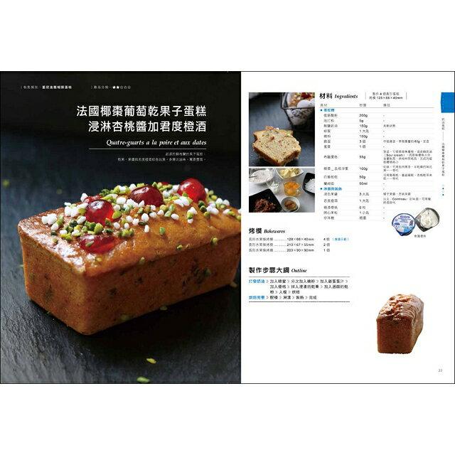 奧地利寶盒的家庭烘焙:讓我留在你的廚房裡!蛋糕、塔派、餅乾,40道操作完整、滋味真純的溫暖手作食譜書 2