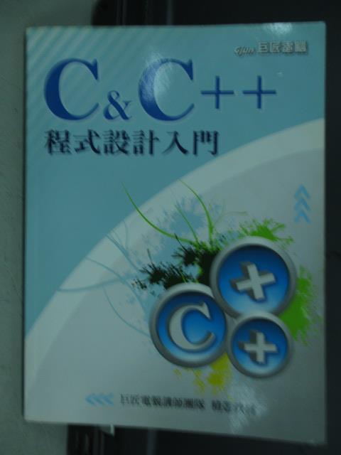 【書寶二手書T6/電腦_QCF】程式設計入門_蔡文龍_2011年_原價350_附光碟