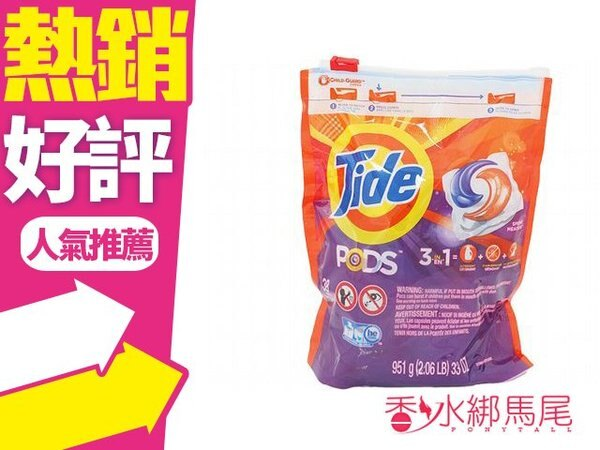 美國TidePODS~3效合1洗衣凝膠球(38入)◐香水綁馬尾◐