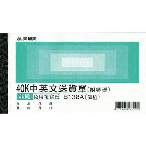 【送貨單】2N5087/B138A 橫40K中英文三聯送貨單(20本/包)
