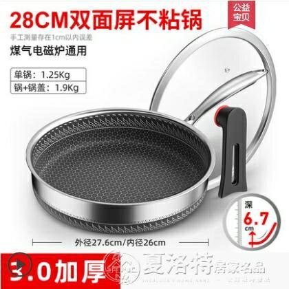 平底鍋不粘鍋家用不銹鋼深煎鍋牛排烙餅煎餅無涂層燃氣灶適用不沾  LX