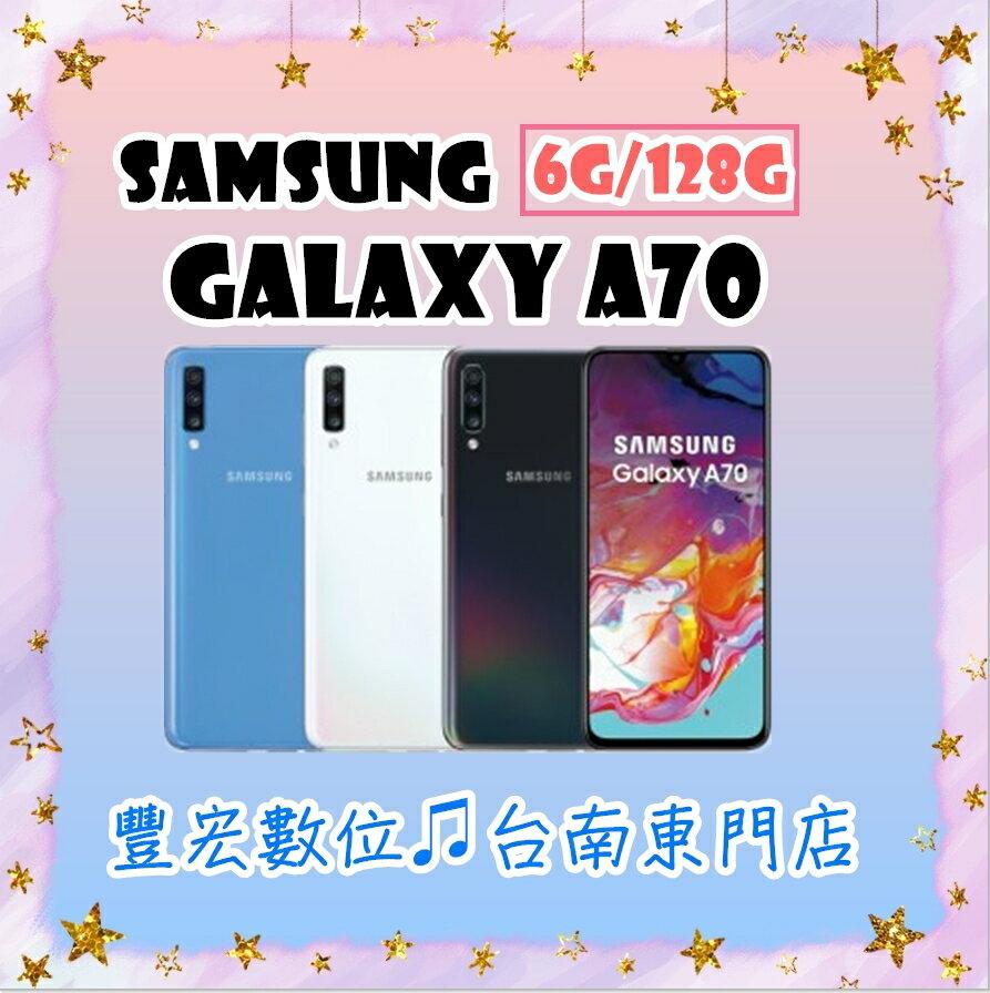 Samsung Galaxy A70 (6G/128G) 6.7吋大螢幕 全新未拆 原廠公司貨 原廠保固一年 絕非整新機 【雄華國際】