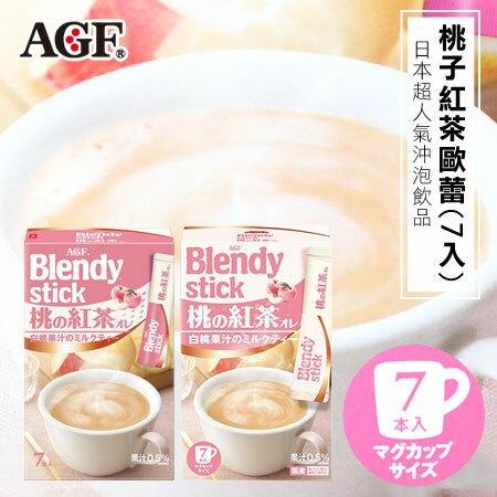 日本 AGF Blendy stick 桃子紅茶歐蕾 (7入) 70g 桃子紅茶 桃子奶茶 隨身包 沖泡飲品 辦公室良伴【N102606】