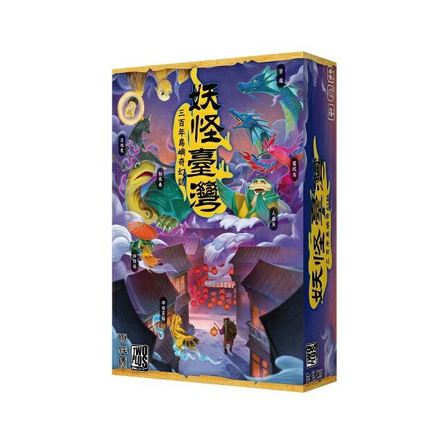 妖怪臺灣桌遊 1