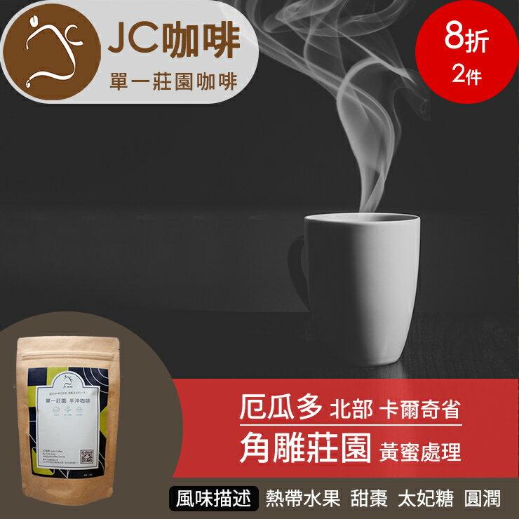 JC咖啡 半磅豆▶厄瓜多 卡爾奇省 角雕莊園 黃蜜 ★送-莊園濾掛1入 0