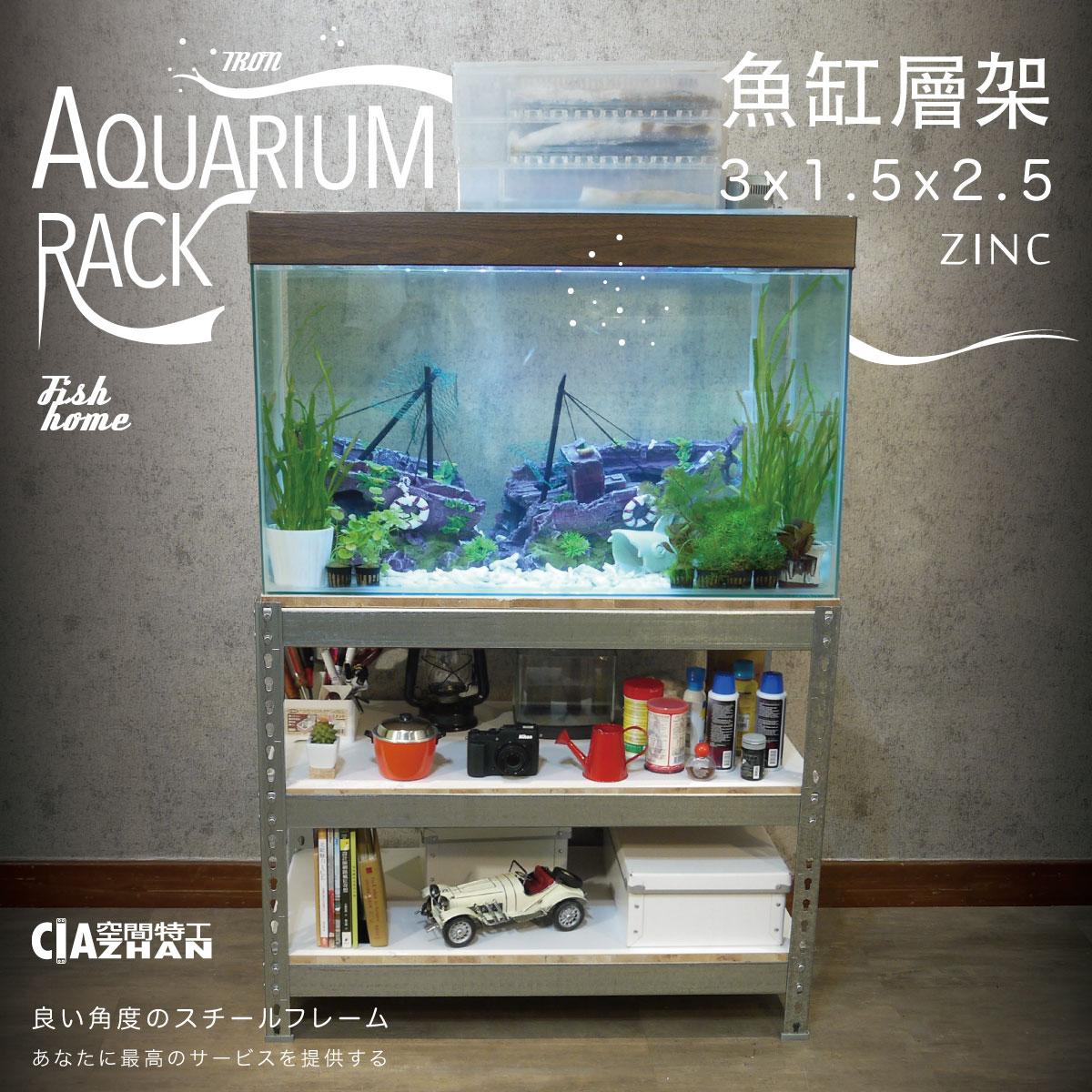 3呎缸架 鍍鋅魚缸架「空間特工」水草缸 水族箱櫃 組合式角鋼架 飼料架 收納櫃 FTZ31525