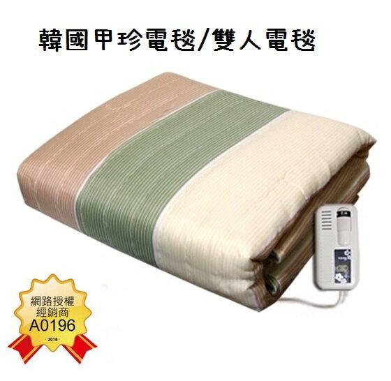 【野道家】免運(已扣總價) 韓國甲珍電毯 雙人電毯 恆溫電毯 低耗功率 可機洗 KR3800-T 款式隨機出貨