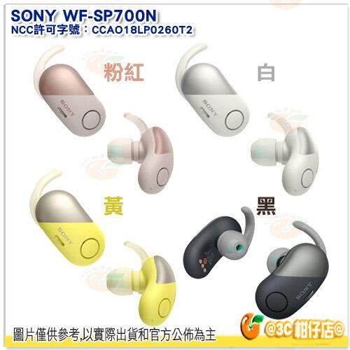 SONYWF-SP700N降噪無線耳機公司貨免持通話防潑水NFC藍芽入耳式IPX4重低音