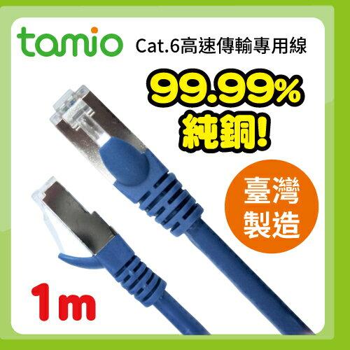 塔米歐 tamio cat.6 高速傳輸 線 1M