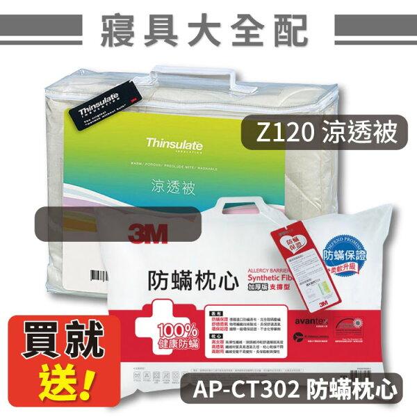 送防蟎枕!【3M】Z120涼透被標準雙人~送AP-CT302加厚型防蟎枕心(棉被涼被枕頭寢具原廠貨)