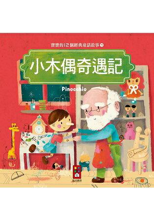 小木偶奇遇記-寶寶的12個經典童話故事7