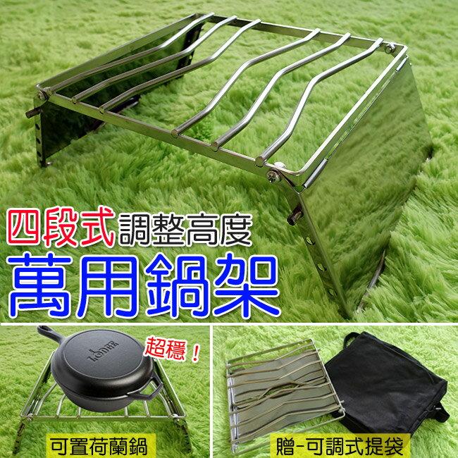 【樂遊遊】(贈收納袋)不鏽鋼鍋架(可四段式調整高度)擋風板設計 /卡式爐架 荷蘭鍋架 蜘蛛爐架