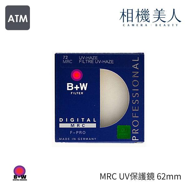 B+W62mmMRCUV多層鍍膜保護鏡德國UV保護鏡保護鏡