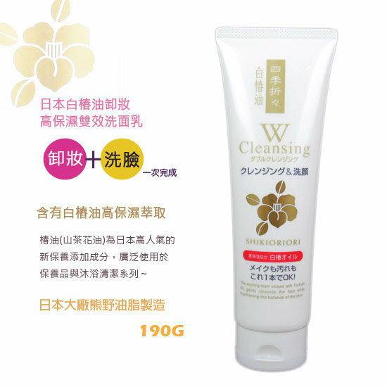 日本 熊野 白椿油雙效卸妝洗面乳 190G◐香水綁馬尾◐