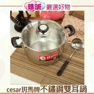 【珍昕】 zesar斑馬牌不鏽鋼雙耳鍋系列~4種尺寸( 24.22.20.18cm)