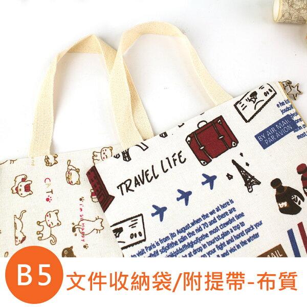 珠友PB-60282B518K文件收納袋附提帶收納包-布質