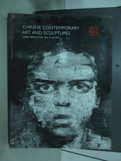 ~書寶 書T7/收藏_WFA~ZhongCheng_Chinese Contemporar