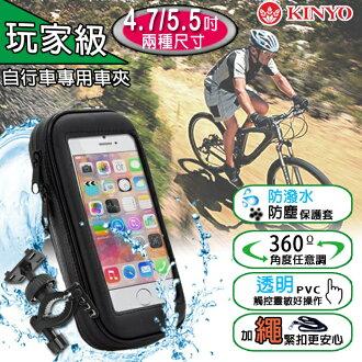 4.7~5.5 吋 腳踏車固定架+手機包 自行車專用車夾/手機支架/手機袋/手機包/單車/立架/Apple iPhone 6/6S/6 Plus/6S Plus/SE/5S/5/小米 紅米 2/紅米 ..