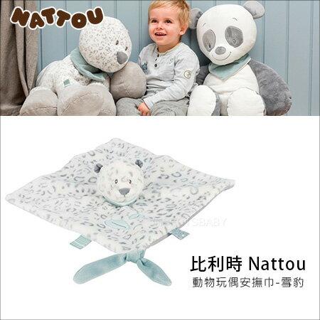 ✿蟲寶寶✿【比利時Nattou】歐洲30年領導品牌 冬季好夥伴 絨毛動物造型 玩偶安撫巾- 雪豹