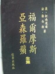 【書寶二手書T2/一般小說_KQS】福爾摩斯亞森羅蘋全集_柯南道爾/勒白朗