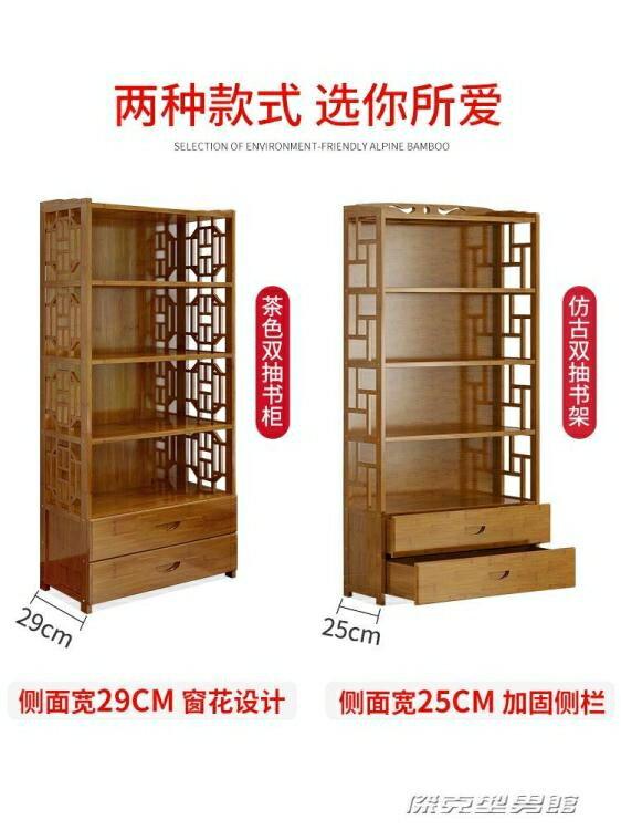 免運 優惠精選--書架楠竹書架書櫃簡約現代書架落地簡易書架客廳實木置物架收納儲物櫃