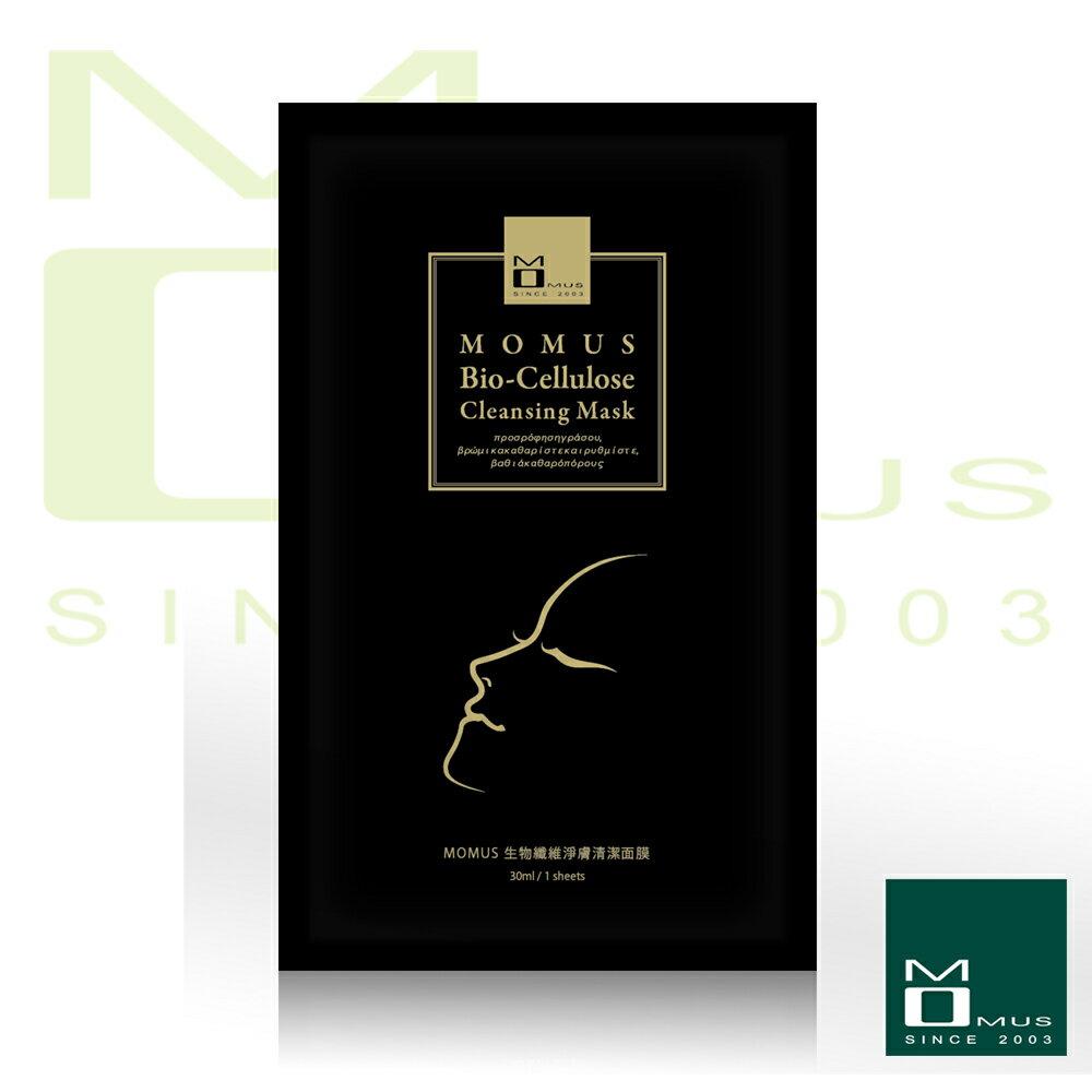 MOMUS 生物纖維淨膚清潔面膜 (生物面膜)