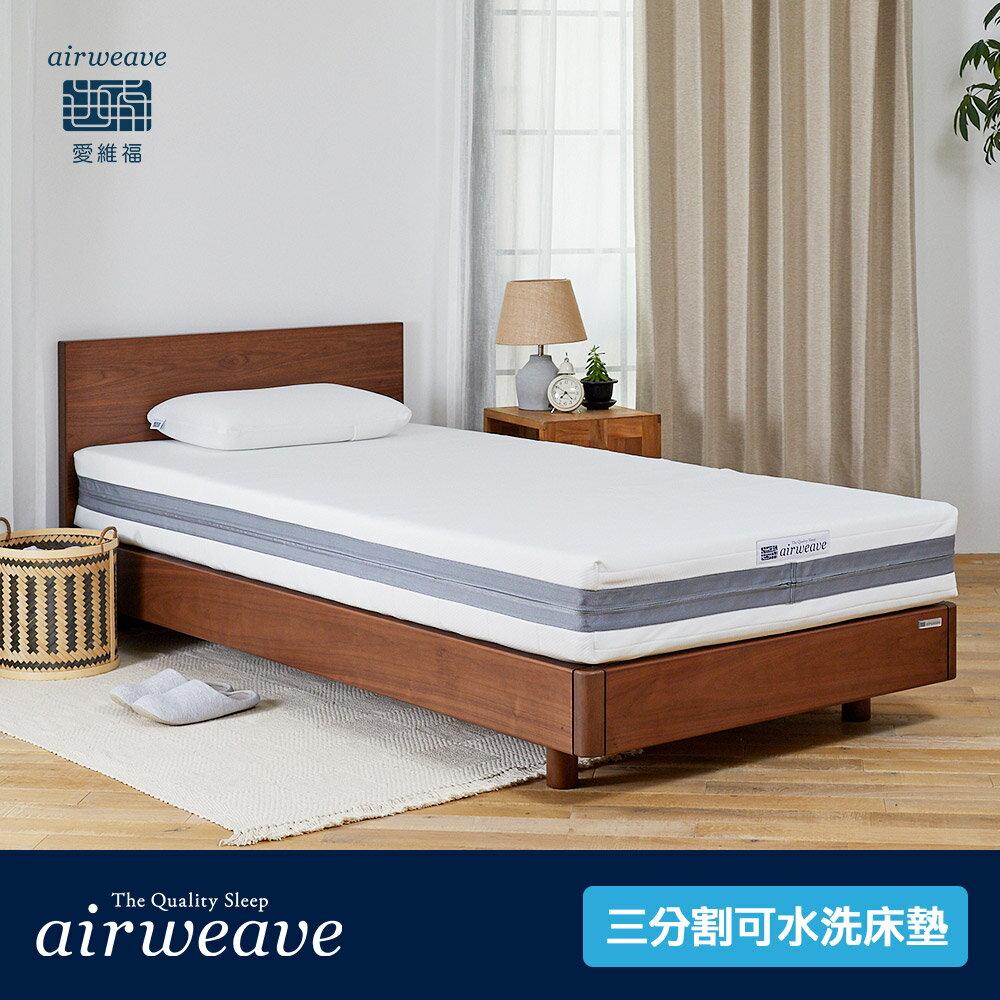 airweave 愛維福|三分割可水床墊21公分 渡邊直美指定愛用款 (日本市佔第一薄墊品牌 原裝進口) 0