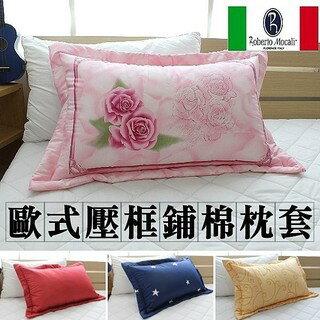 歐式壓框鋪棉枕套1入 一個 單入~Roberto • Mocali 諾貝達 • 莫卡利 ~