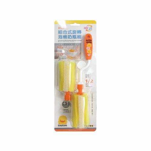 ★衛立兒生活館★PiyoPiyo 黃色小鴨 組合式旋轉泡棉奶瓶刷83529