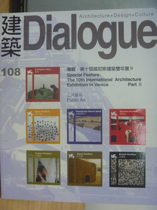 【書寶二手書T3/建築_XDA】建築Dialogue_108期_第十屆威尼斯建築雙年展II等