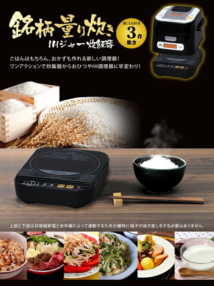 0運費!日本IRIS OHYAMA / RC-IA30-B / IH電鍋+電磁爐二合一 / 一鍋兩用 / 多功能電鍋 飯鍋 / 3-3.5合-日本必買 日本樂天代購(12800*5) 3