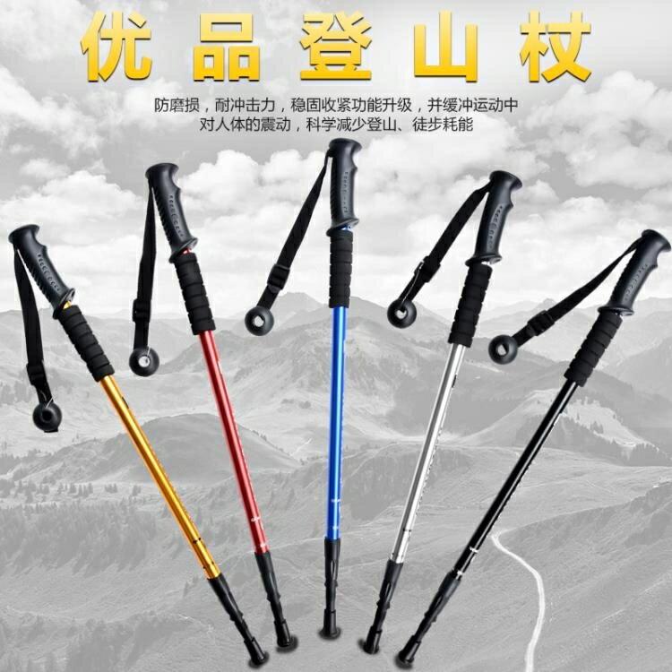 登山杖超輕折疊伸縮內鎖老人手杖多功能徒步爬山登山戶外裝備YYJ 現貨快出