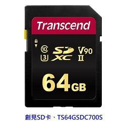 【新風尚潮流】 創見記憶卡 700S 64GB SD-XC 讀285MB 寫180MB TS64GSDC700S