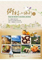 鄉村小旅行(上)漫遊臺灣鄉村100個私房景點