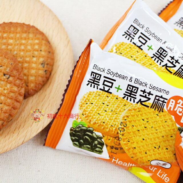 【0216零食會社】味覺百饌 黑豆黑芝麻脆餅-純素