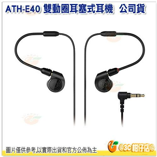 鐵三角 ATH-E40 雙動圈 耳塞式耳機 公司貨 可換線式 監聽用耳道式 ATHE40