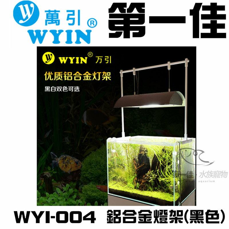 第一佳水族寵物  中國萬引WYIN 鋁合金燈架 WYI~004 黑
