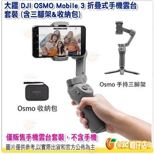 【樂天雙11領卷折再111】大疆 DJI OSMO Mobile 3 折疊式手機雲台 套裝 手持穩定器 便攜可折疊 運動模式 公司貨 0