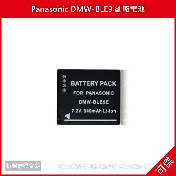 可傑  Panasonic DMW-BLE9 副廠電池 防爆鋰電池 GF3 GF6 專用 940MAH 日蕊高容量電池
